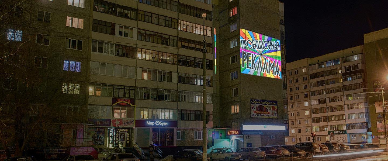 Проекционная реклама